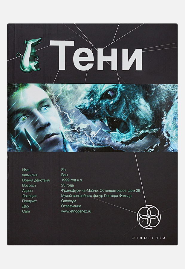 Наумов Иван - Тени. Книга первая. Бестиарий обложка книги