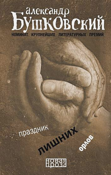 Бушковский А.С. - Праздник лишних орлов. Бушковский А.С. обложка книги