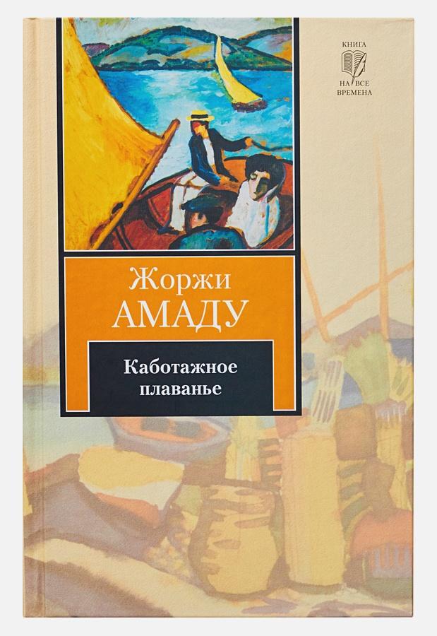 Жоржи Амаду - Каботажное плаванье. Наброски воспоминаний, которые не будут написаны никогда обложка книги