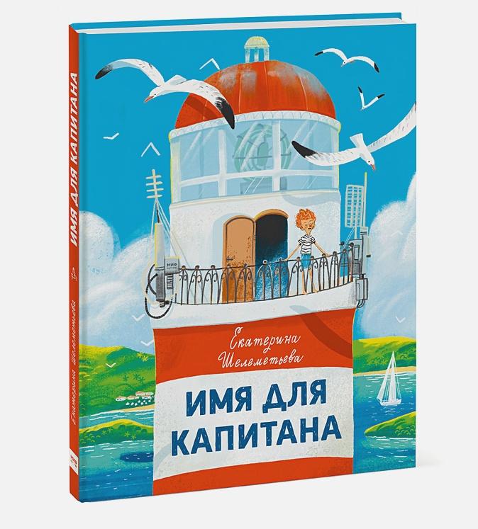 Екатерина Шелеметьева - Имя для капитана обложка книги