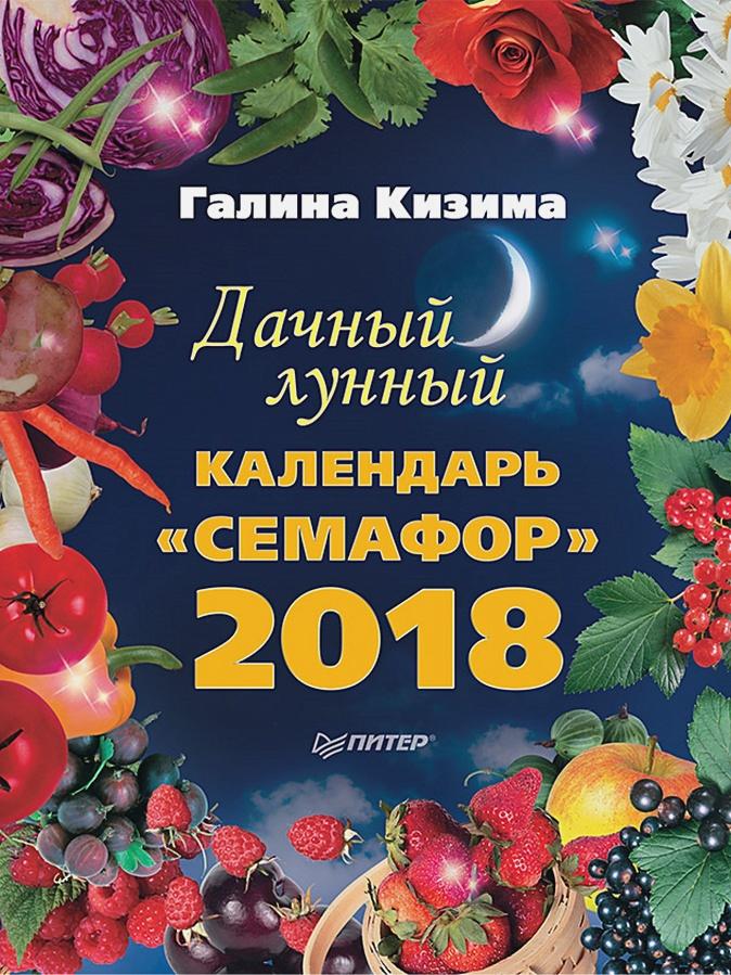 Кизима Г А - Дачный лунный календарь «Семафор» на 2018 год обложка книги