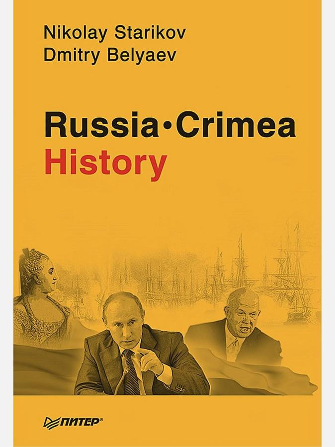 Стариков Н В - Russia. Crimea. History обложка книги