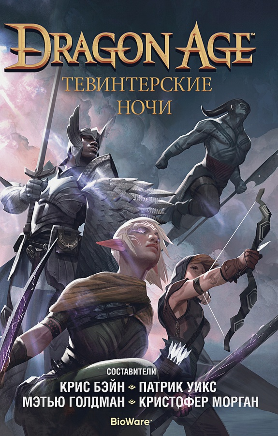 Бэтти Б., Вудс К., Кормье Р.,... - Dragon Age. Тевинтерские ночи обложка книги