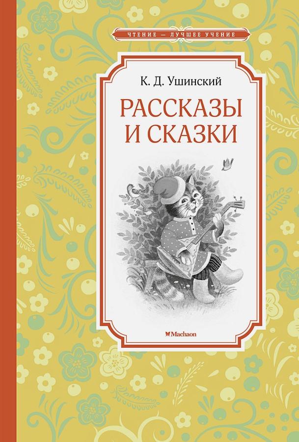 Ушинский К. - Рассказы и сказки обложка книги