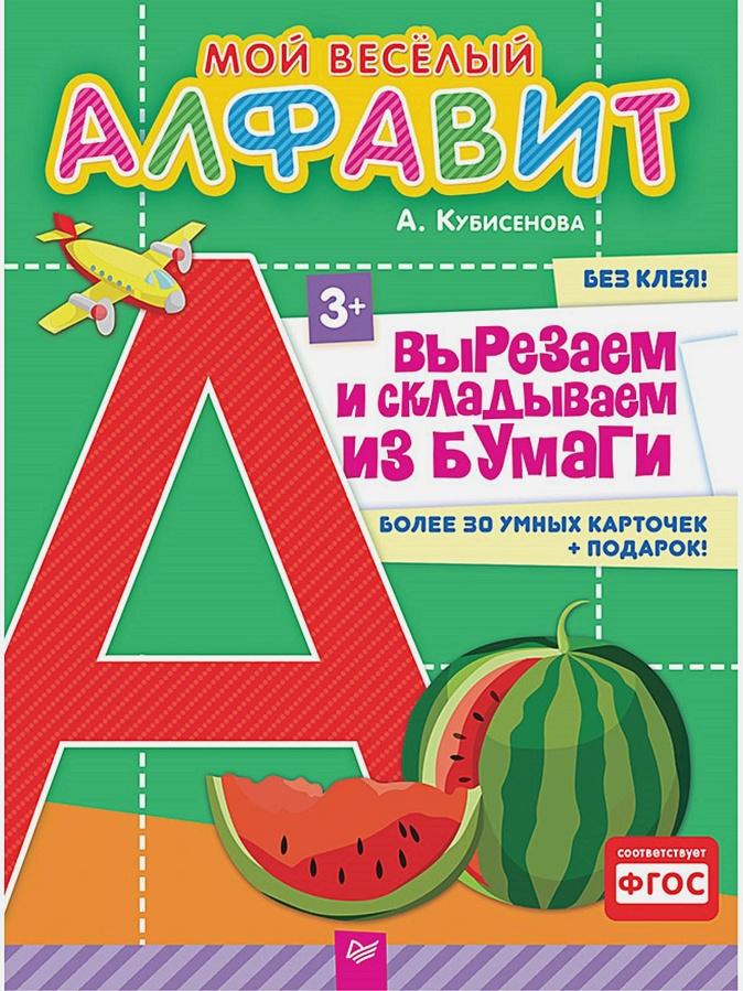 Кубисенова А Р - Мой веселый алфавит. Вырезаем и складываем из бумаги. Более 30 умных карточек + подарок! обложка книги