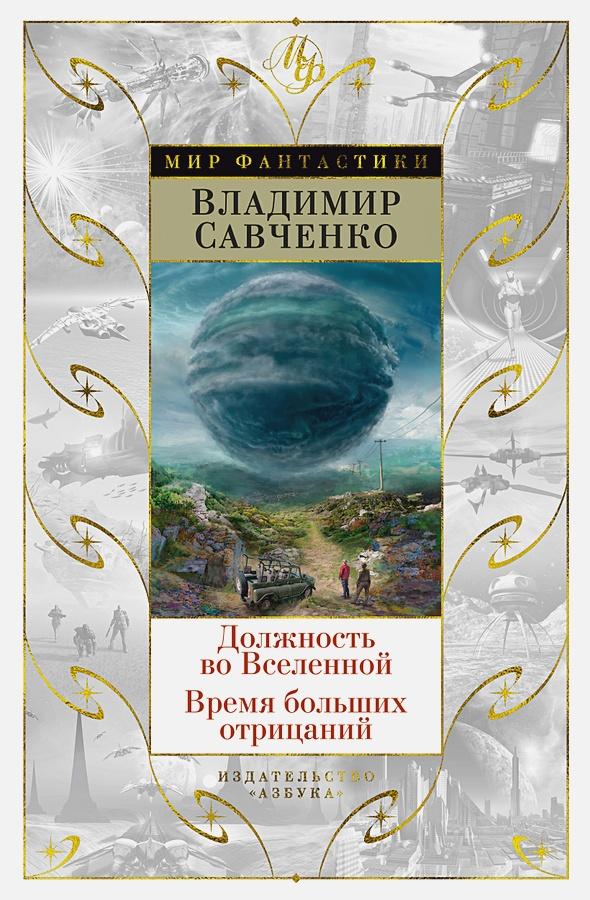 Савченко В. - Должность во Вселенной. Время больших отрицаний обложка книги