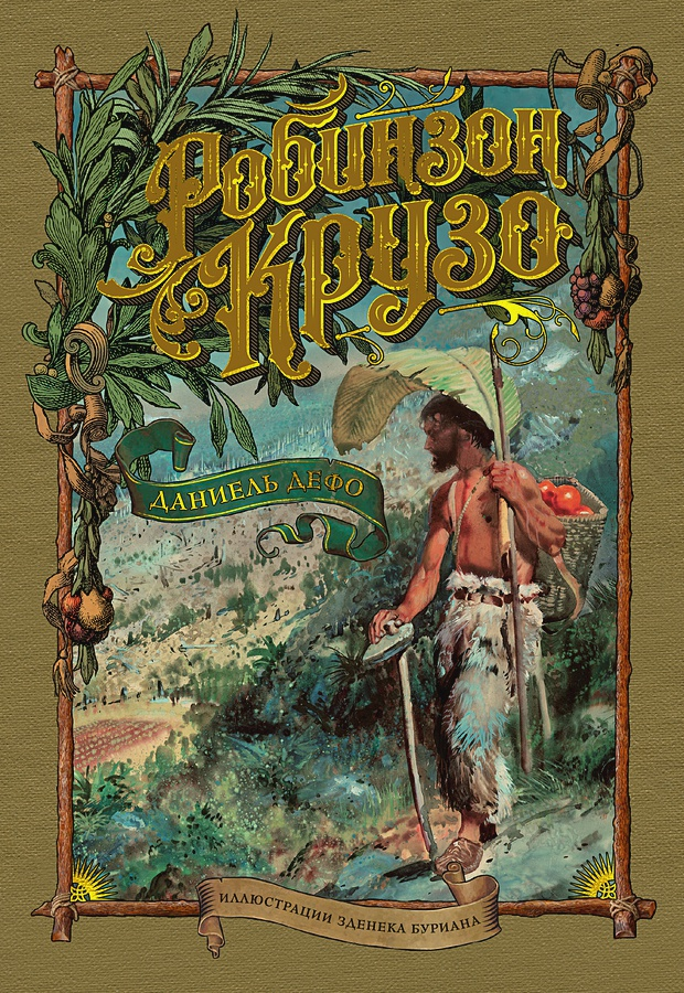 Дефо Д. - Робинзон Крузо (иллюстр. З. Буриана) обложка книги