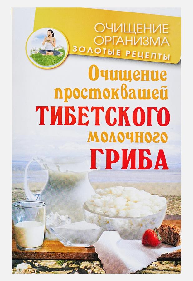 Чистяков Константин - Очищение простоквашей тибетского молочного гриба обложка книги