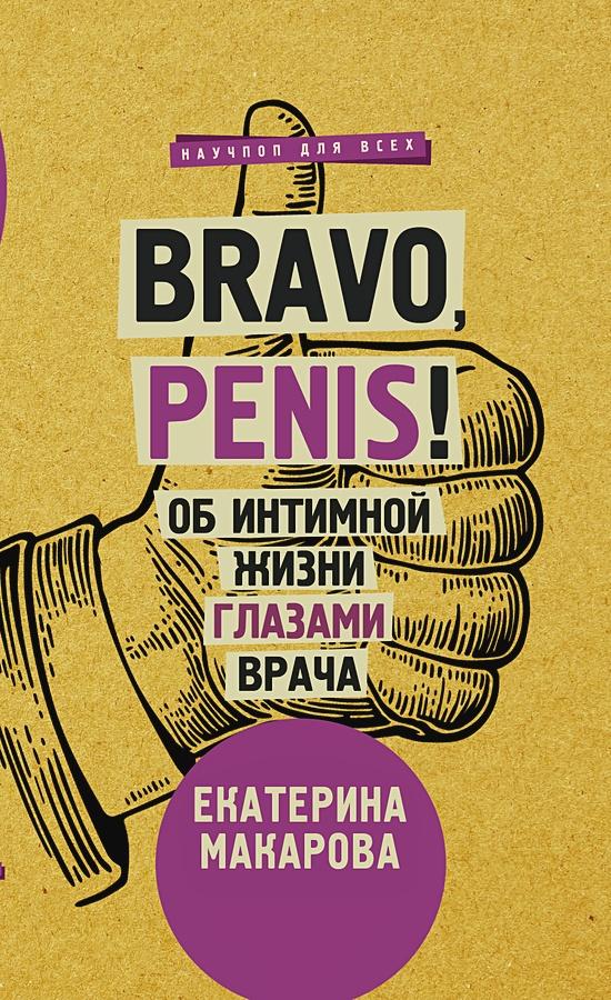 Bravo, Penis! Об интимной жизни глазами врача Макарова Е.