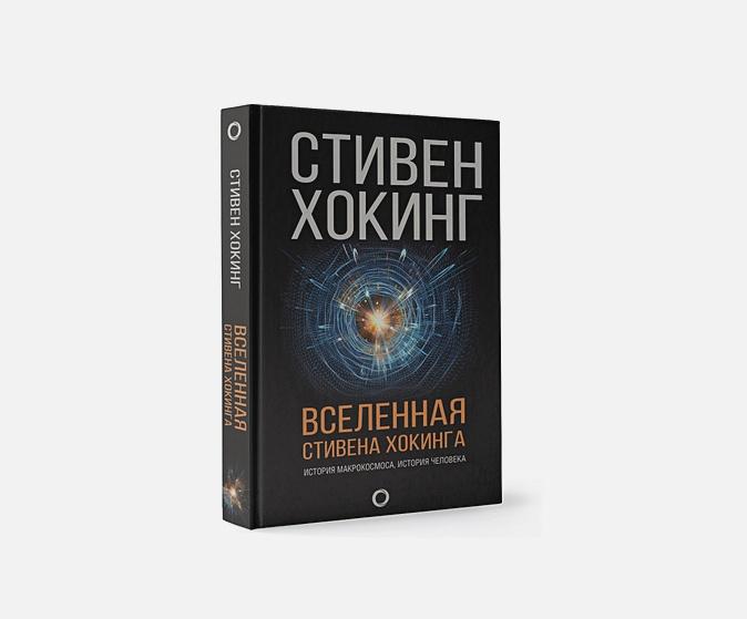 Стивен Хокинг - Вселенная Стивена Хокинга обложка книги