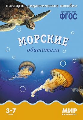 Минишева Т. - ФГОС Мир в картинках. Морские обитатели. обложка книги