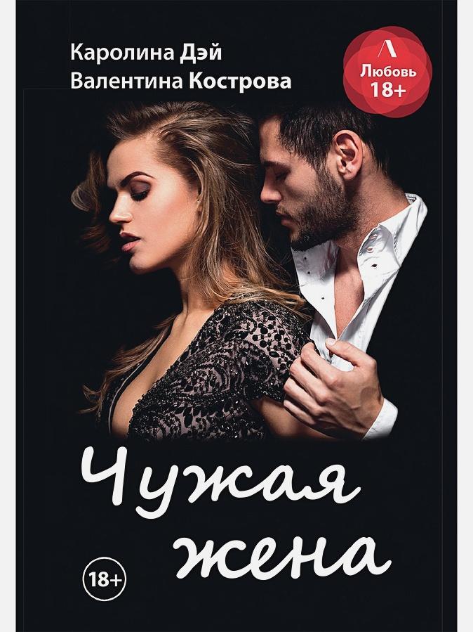 Дей К.,  Кострова В. - Чужая жена обложка книги