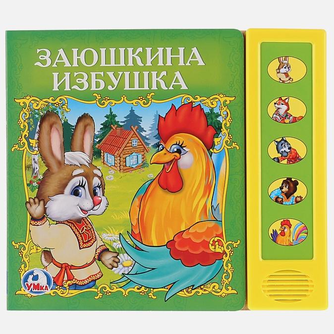 Русские народные сказки - Заюшкина избушка (5 звуковых кнопок). формат: 200х175мм. в кор.40шт обложка книги