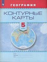 Сост. Градскова Е. П., Смирнова Т. А. - Контурные карты. География. 5 кл. обложка книги