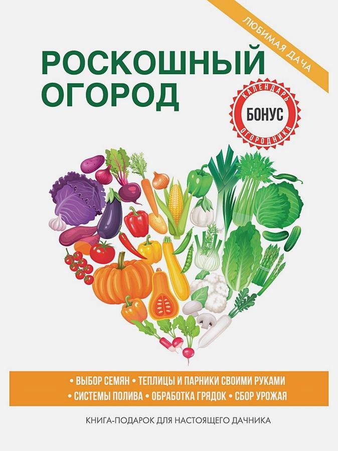 Сост. Кашин С.П. - Роскошный огород обложка книги