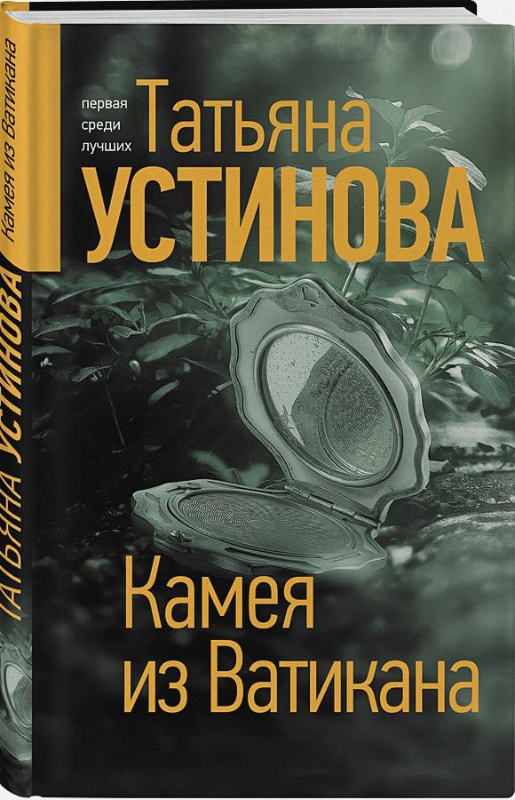 Татьяна Устинова - Камея из Ватикана (с автографом) обложка книги