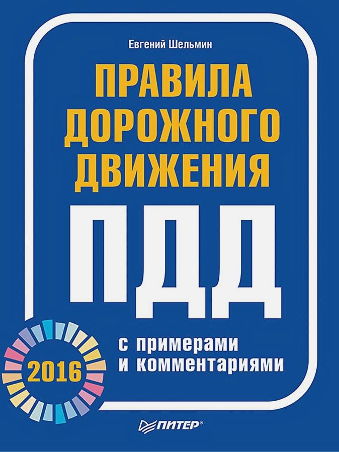Шельмин Е В - Правила дорожного движения 2016 с примерами и комментариями обложка книги
