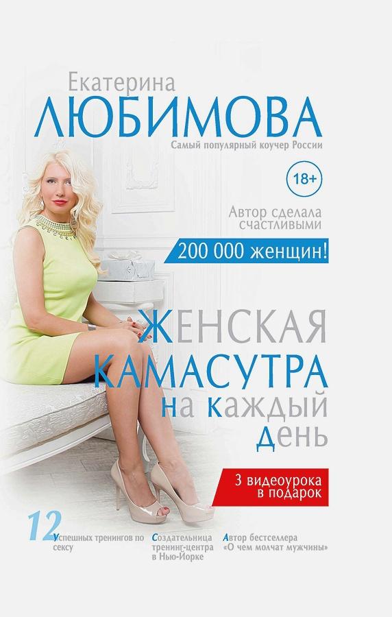 Екатерина Любимова - Женская камасутра на каждый день обложка книги