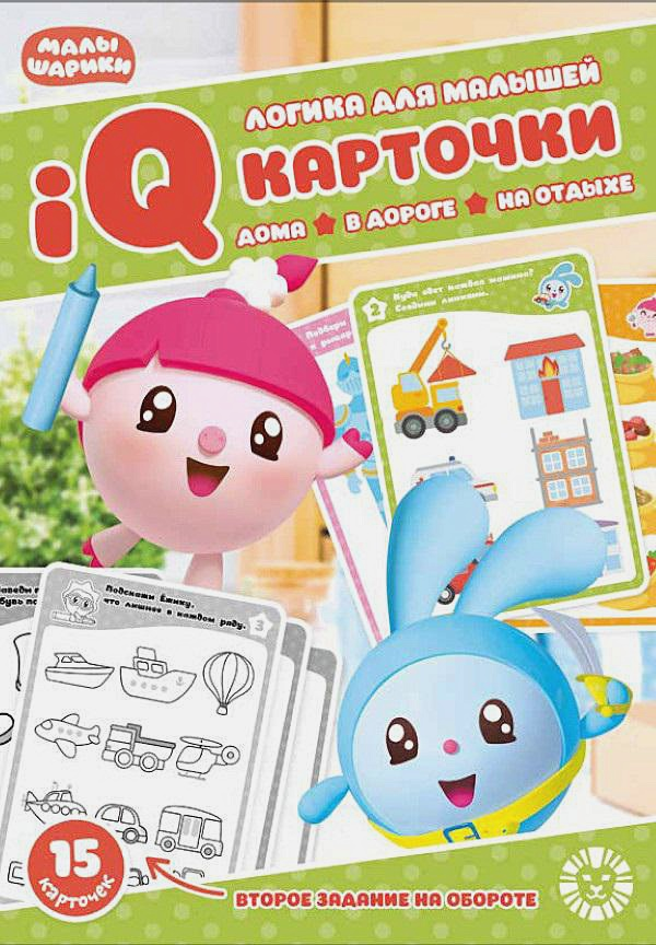 Малышарики. Карточки IQ 15 шт. Развивающий набор. Логика для малышей