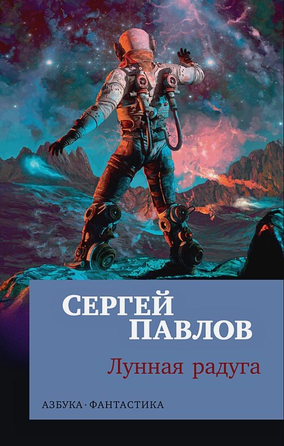 Павлов С. - Лунная радуга (мягк/обл.) обложка книги