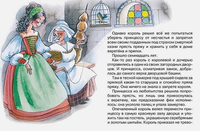 Спящая красавица (нов.обл.)