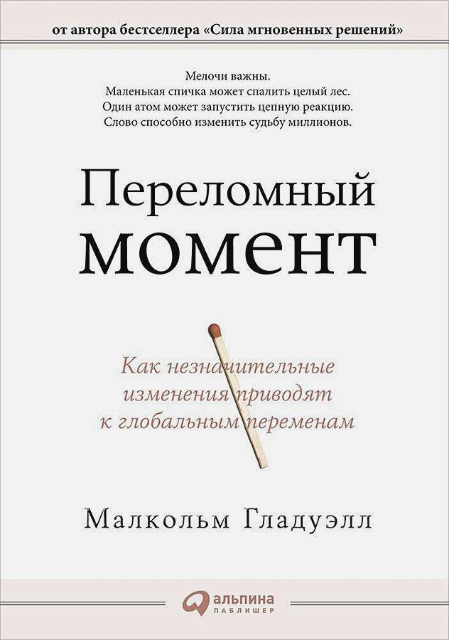 Гладуэлл М. - Переломный момент: Как незначительные изменения приводят к глобальным переменам обложка книги