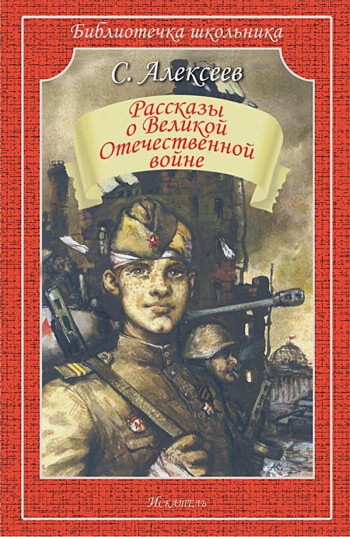 Алексеев Сергей Петрович - Рассказы о Великой Отечественной войне (мяг) обложка книги