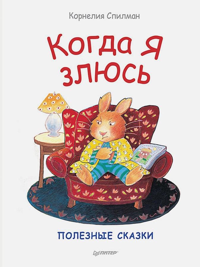 Спилман К - Когда я злюсь. Сказки для эмоционального интеллекта обложка книги
