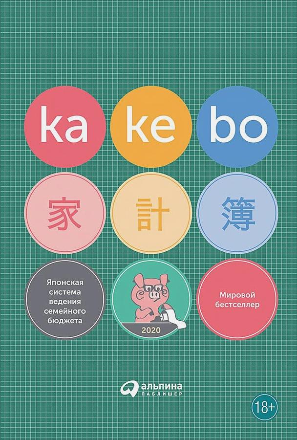 Без автора - Kakebo: Японская система ведения семейного бюджета обложка книги