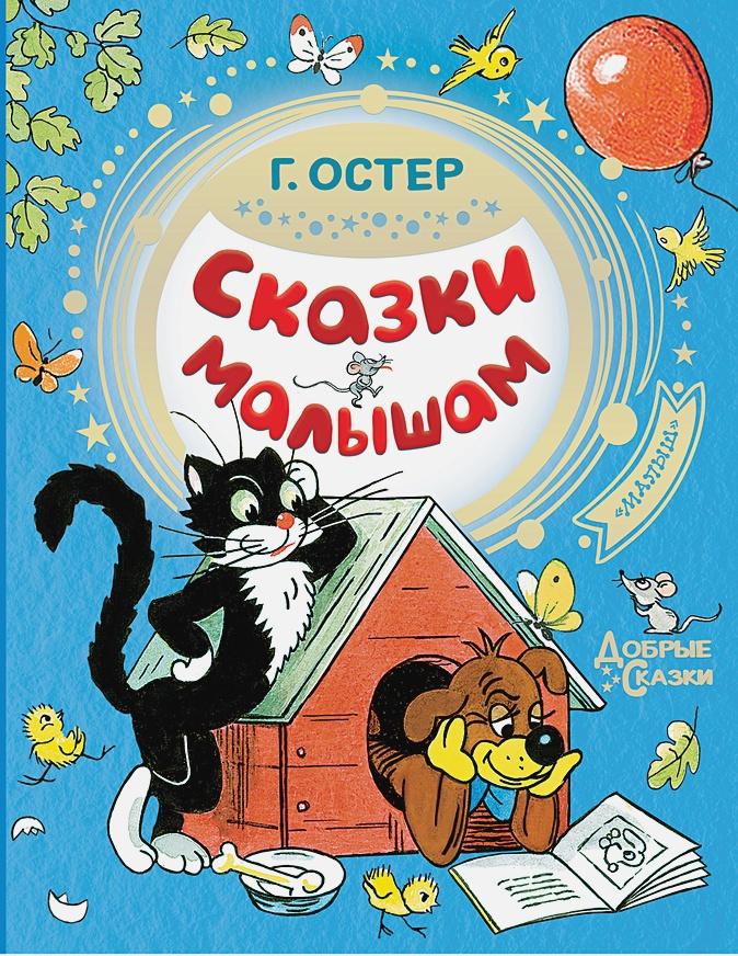 Остер Г.Б. - Сказки малышам обложка книги