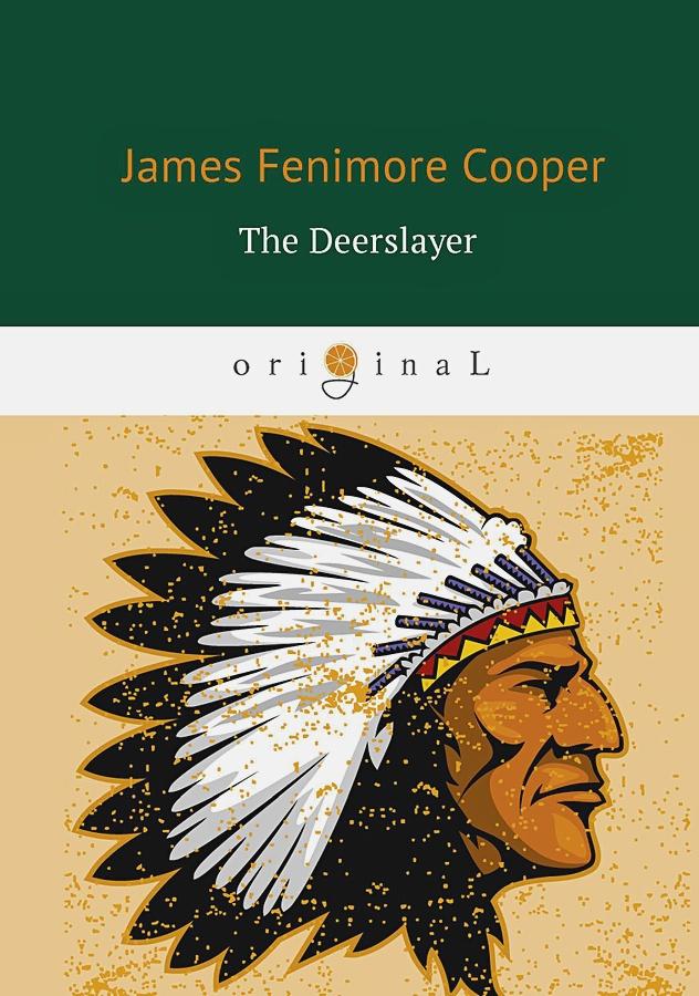 Cooper J.F. - The Deerslayer = Зверобой, или Первая тропа войны: на англ.яз обложка книги