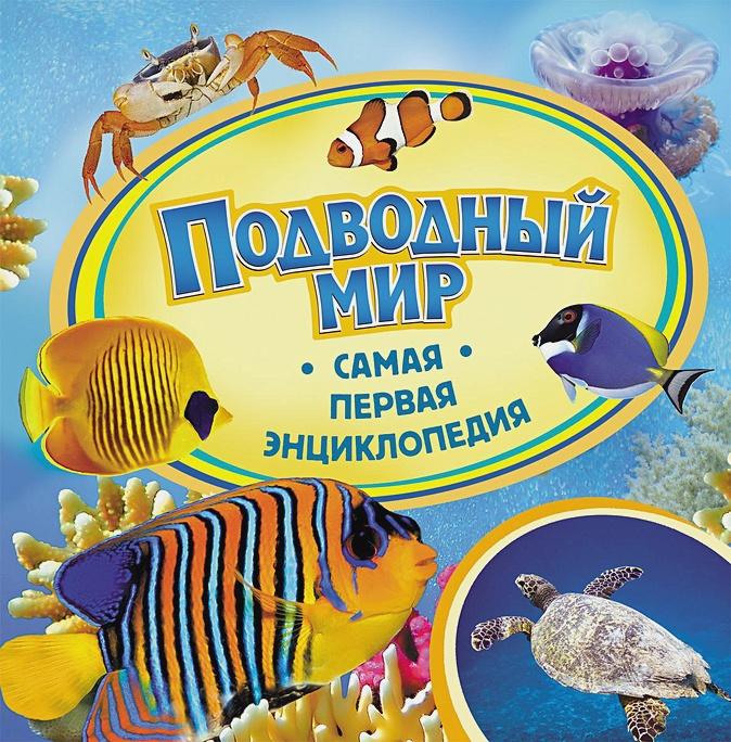 Подводный мир (Самая первая энциклопедия)