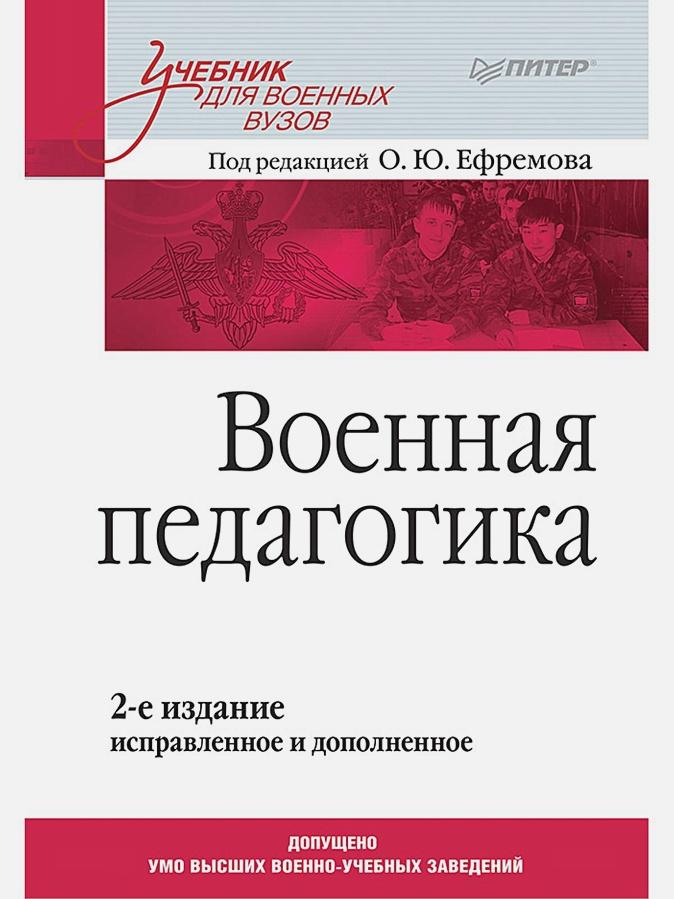 Ефремов О - Военная педагогика. Учебник для вузов. 2-е изд., испр. и доп. обложка книги