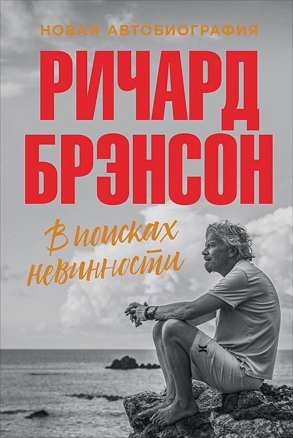 Брэнсон Р. - В поисках невинности: Новая автобиография обложка книги