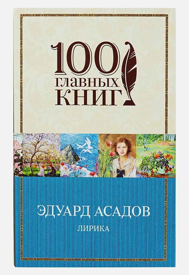 Эдуард Асадов - Лирика обложка книги