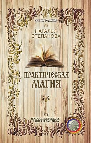 Степанова Н.И. - Практическая магия (Книга помощи). Степанова Н.И. обложка книги