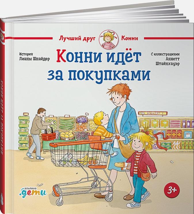 Шнайдер Л. - Конни идёт за покупками обложка книги