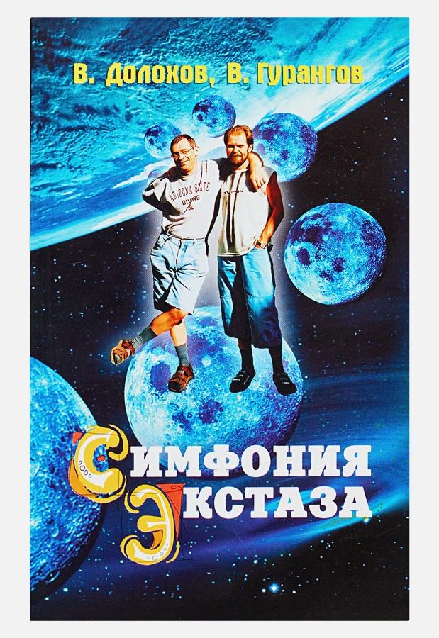 Долохов В. - Симфония экстаза обложка книги