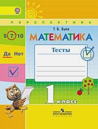 """Бука Т.Б. - Бука. Математика. 1 кл. Тесты. /УМК """"Перспектива"""" (ФГОС) обложка книги"""