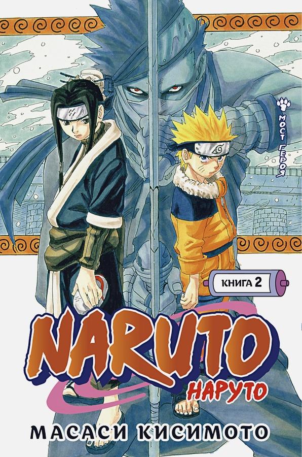 Кисимото М. - Naruto. Наруто. Книга 2. Мост героя обложка книги