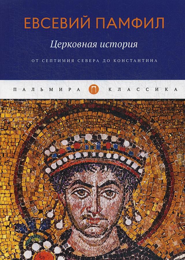 Памфил Е. - Церковная история: От Септимия Севера до Константина обложка книги