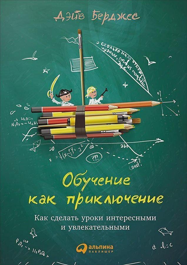 Берджес Д. - Обучение как приключение: Как сделать уроки интересными и увлекательными обложка книги