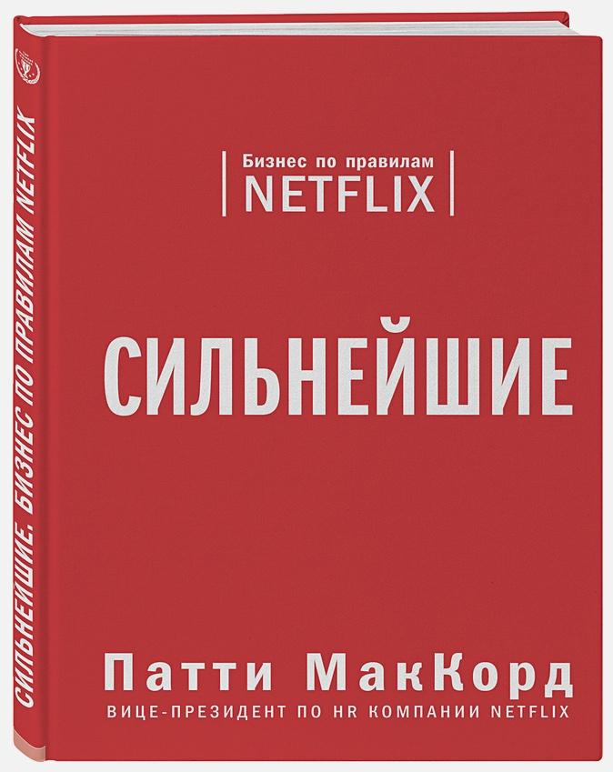 Патти МакКорд - Сильнейшие. Бизнес по правилам Netflix обложка книги