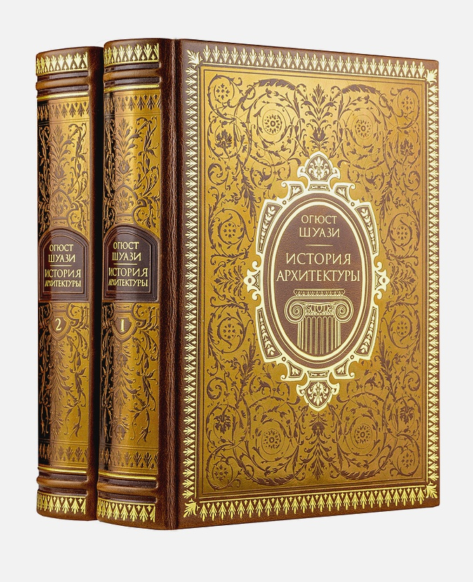 История архитектуры в 2-х томах. Том 1 Шуази О.