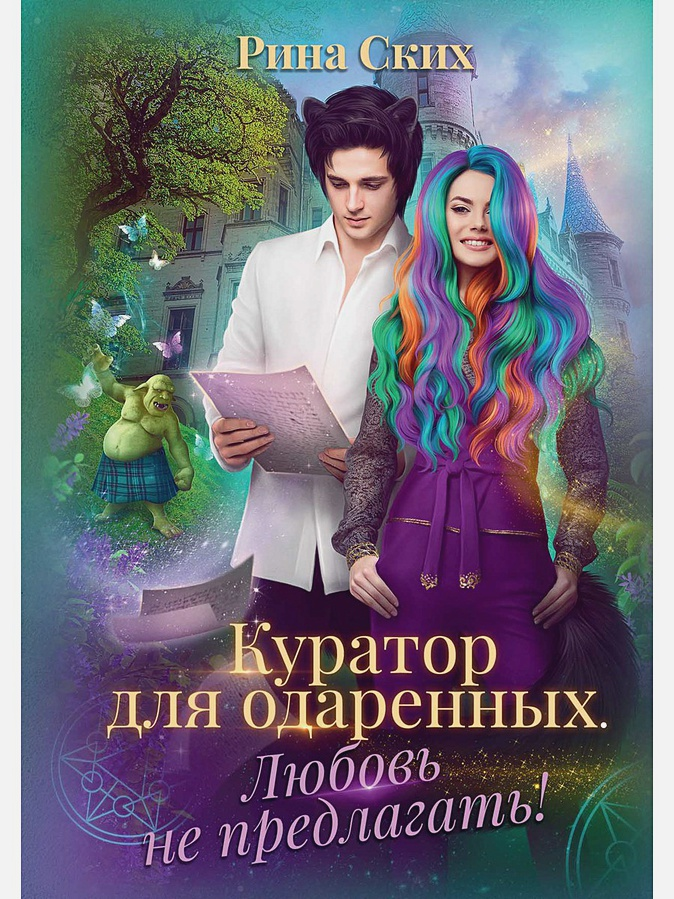 Ских Р. - Куратор для одаренных. Любовь не предлагать! обложка книги