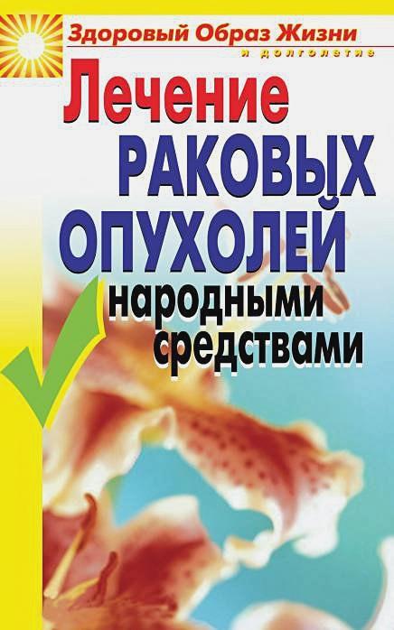 Жалпанова Л. - Лечение раковых опухолей народными средствами обложка книги