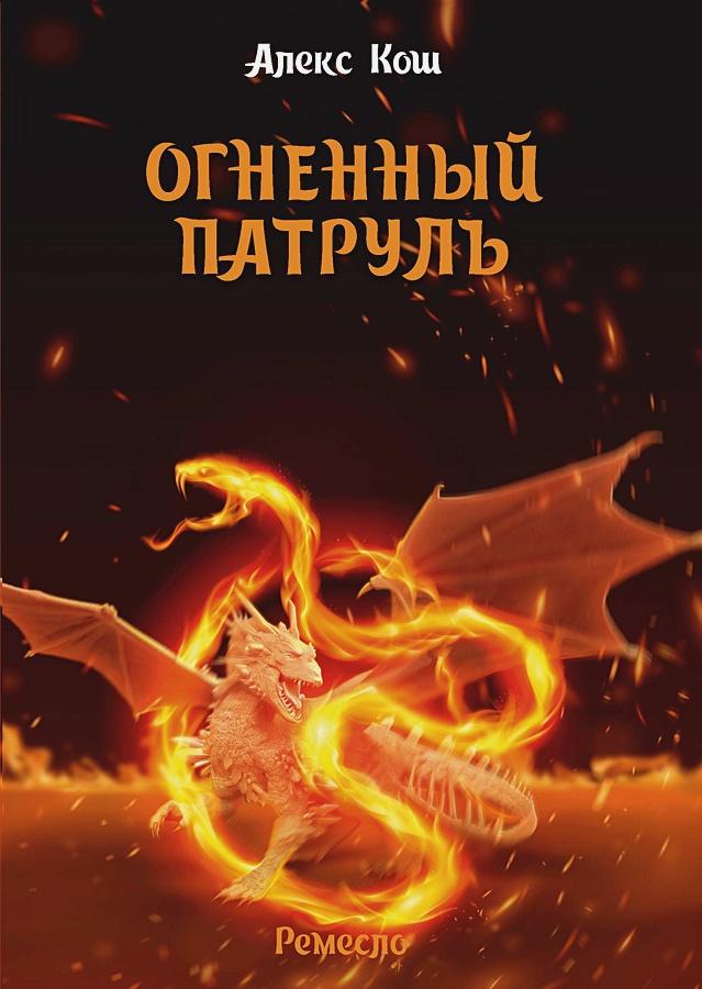 Кош А. - Огненный патруль. Ремесло - 2 обложка книги