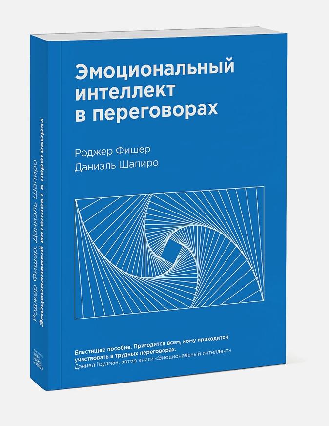 Роджер Фишер, Даниэль Шапиро - Эмоциональный интеллект в переговорах (Новинка) обложка книги