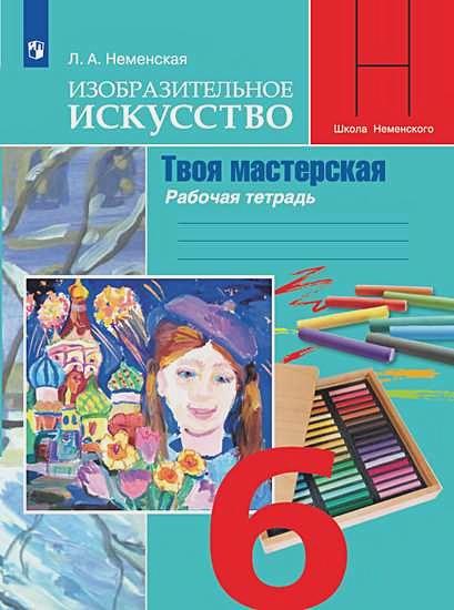 Неменская Л. А. - Неменская. Изобразительное искусство. Твоя мастерская. Рабочая тетрадь. 6 класс обложка книги
