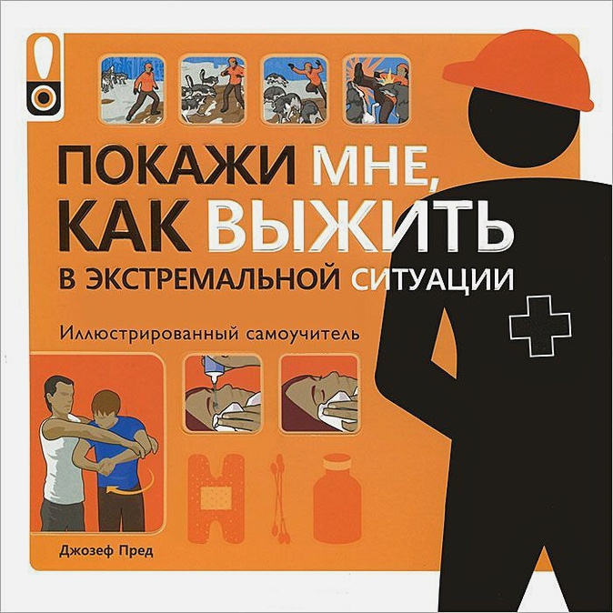 Кульнева М.Л. - Покажи мне как выжить в экстремальной ситуации обложка книги